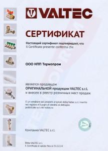 Valtec_dealer-page-001